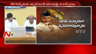 Chandrababu Naidu Conducts Teleconference with Party Leaders over 2019 Elections || NTV - NTVTELUGUHD