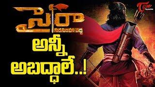 'సైరా' వి అన్నీ అబద్ధాలే ! | So Many Gossips About Sye Raa Narasimha Reddy - TELUGUONE