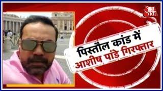 दिल्लीः पुलिस ने Ashish Pandey को गिरफ्तार किया, 4 दिन की मांगी कस्टडी - AAJTAKTV