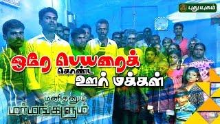 Manithanum Marmangalum 01-12-2016 Puthu Yugam tv Show