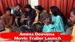 Jeevitha Rajasekhar Amma Deevena Trailer Launch | IndiaGlitz Telugu - IGTELUGU