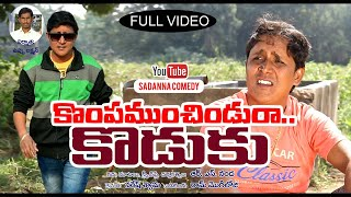 Kompamunchindura Koduku  Telugu Short Film - YOUTUBE