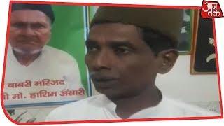 Ram Mandir पर कानून से देश का भला होता है तो बनाएं कानून - Iqbal Ansari - AAJTAKTV