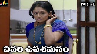 Chivari Upashamanam Part 1 | Aap Beeti Telugu Serial | BR Chopra TV Presents - SRIBALAJIMOVIES