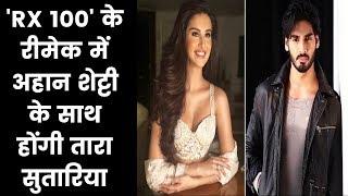 Ahan Shetty, Tara Sutaria To Play Role In RX100 Hindi Remake अहान शेट्टी, तारा सुतरिया - ITVNEWSINDIA