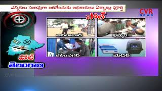 పోల్ తెలంగాణ : All Arrangements Set For Telangana Assembly Polling 2018 | CVR News - CVRNEWSOFFICIAL