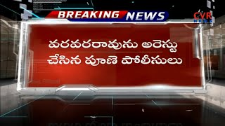 Activist Varavara Rao Arrested Again By Pune Police l Breaking News l CVR NEWS - CVRNEWSOFFICIAL