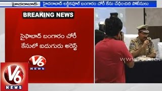 Cyberabad CP Mahender Reddy presents CC TV footage of gold thef cases - V6NEWSTELUGU