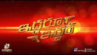 Mohanlal and Satyaraj's 'Iddharu Iddhare' trailer 3 || Amala Paul || Lailaa O Lailaa Telugu version - IGTELUGU