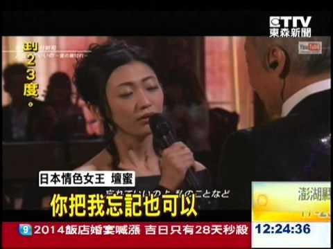 壇蜜開唱  網友諷災難 (2013/12/5)