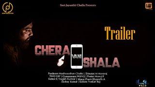 Cherashala Trailer | Telugu Short Film 2020 | Madhusudhan Challa | M Navaraj | Jayam Productions - YOUTUBE
