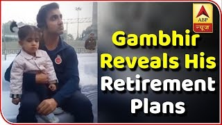 Gambhir reveals his post-retirement plans - ABPNEWSTV