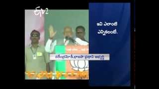 Defeat Of Congress Is Already Stored In EVM's : Narendra Modi - ETV2INDIA