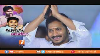 Why Pawan Kalyan and YS Jagan Silent On Telangana Elections? | Janasena | Spot Light | iNews - INEWS