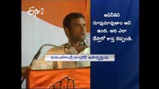 'Toffee model' beneficiaries funding Modi's campaign : Rahul Gandhi - ETV2INDIA