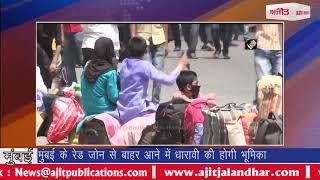 Dharavi मुंबई के रेड जोन से बाहर आने में धारावी की होगी भूमिका