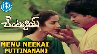 Chantabbai Movie Songs | Nenu Neekai Puttinanani Song | Chiranjeevi, Suhasini | K Chakravarthy - IDREAMMOVIES