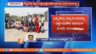 Villagers Stops Polavaram Project Works | Serious On Navayuga Company | iNews - INEWS