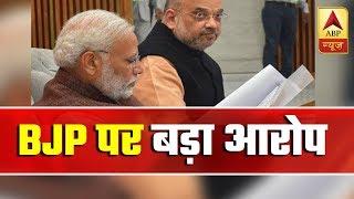 Fake voting is being done by BJP, says Kunwar Danish Ali - ABPNEWSTV