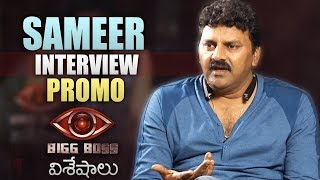 Sameer Exclusive Interview About Bigg Boss | Promo | Bigg Boss Experience | TFPC - TFPC