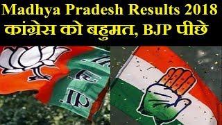 BJP-55, Cong-60 मध्य प्रदेश विधानसभा चुनाव के रुझानों में कांग्रेस को बहुमत, BJP पीछे - ITVNEWSINDIA