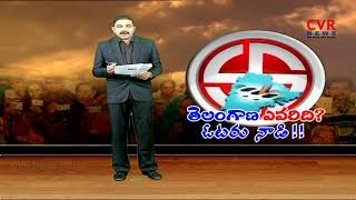 తెలంగాణ ఎవరిది? ఓటర్ నాడి..!|Poll Of Exit Polls : What is The Response of Public in Khammam|CVR News - CVRNEWSOFFICIAL