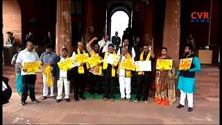 TDP MPs Protest At Parliament Over Special Status for Andhra Pradesh| CVR News - CVRNEWSOFFICIAL