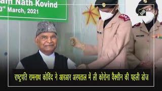 video : President रामनाथ कोविंद ने ली Covid Vaccine की पहली डोज