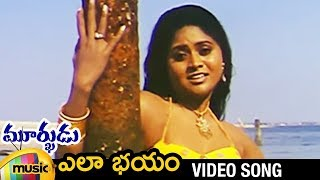 Ela Bhayam Full Video Song | Murkhudu Movie Video Songs | Mani Prakash | Vennela | Mango Music - MANGOMUSIC