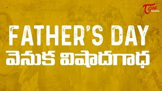 A Sad Story Behind Father's Day   Father's Day Special - TELUGUONE