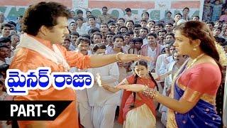 Minor Raja Telugu Movie | Part 6 | Rajendra Prasad | Sobhana | Rekha | Vidya Sagar - MANGOVIDEOS