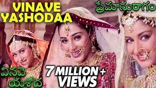Vinave Yashodaa Video Song |  Premaanuraagam Movie | Hum Saath Saath Hain | వినవె యశోద | Salman Khan - RAJSHRITELUGU
