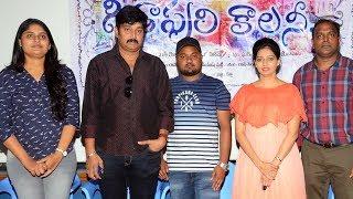 Geetha Puri Colony Movie Press Meet   TFPC - TFPC