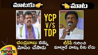 Avanthi Srinivas Rao Vs Ganta Srinivasa Rao War Of Words | YCP Vs TDP | AP Politics | Mango News - MANGONEWS