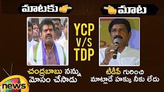 Avanthi Srinivas Rao Vs Ganta Srinivasa Rao War Of Words | YCP Vs TDP | AP Politics | Mango News - MANGONEWS