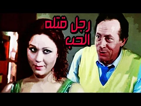 Ragol Qatlaho El Hob Movie - فيلم رجل قتله الحب