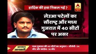 Jan Man: Hardik Patel might get a shock after Gujarat assembly elections - ABPNEWSTV
