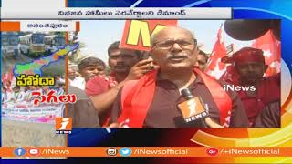 Left Parties, YSRCP and Janasena Joins AP Bandh For Special Status | Anantapur | iNews - INEWS