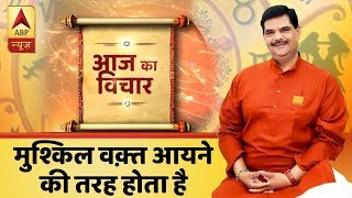 Aaj Ka Vichaar: You realise your strengths during your tough time - ABPNEWSTV