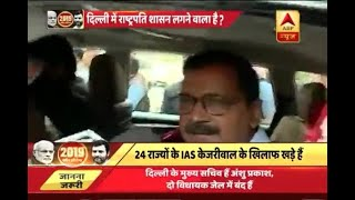 Know why BJP can suspend Kejriwal government in Delhi - ABPNEWSTV