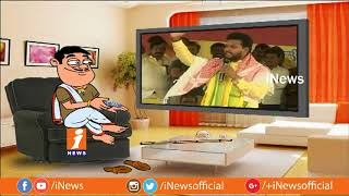 Dada Punches On TDP MP Rammohan Naidu Speech At TDP MPs Protest | Pin Counter | iNews - INEWS