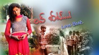 Love Beet  ! Telugu Short Film - YOUTUBE