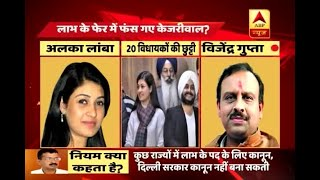 Office Of Profit Case: We will go till SC and fight against this injustice, says Alka Lamb - ABPNEWSTV