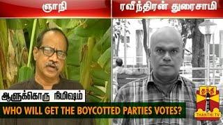 """Aalukkoru Nimisham 17-09-2014 """"Boycotted Parties' Votes"""" – Thanthi TV Show"""
