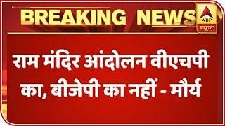 Ram Mandir movement is of VHP: Keshav Prasad Maurya - ABPNEWSTV