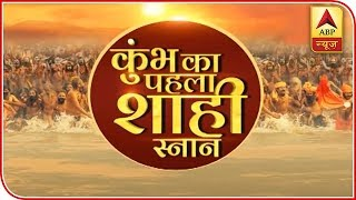 Kumbh 2019: Mahanirvani Akhara chief tells the importance of 'shahi snan' - ABPNEWSTV