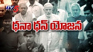 First Phase Target Accomplished | Modi's Jan Dhan Yojna Super Hit : TV5 News - TV5NEWSCHANNEL