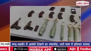 video : जम्मू-कश्मीर में आतंकी ठिकाने का भंडाफोड़, भारी मात्रा में हथियार बरामद
