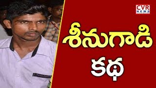 SIT Investigation Continues on Accused Srinivasa Rao : Attack on YS Jagan | CVR News - CVRNEWSOFFICIAL