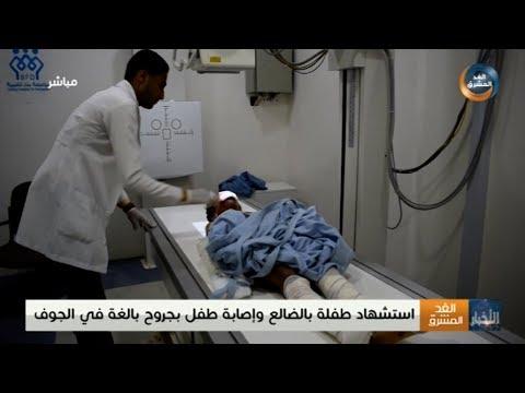 استشهاد طفلة بالضالع وإصابة طفل بجروح بالغة في الجوف